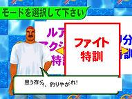 Sega Marine Fishing Mini jeux menu proto