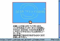 Site internet Sega Marine Fishing.jpg