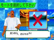 Sega Marine Fishing Icone avec croix pro