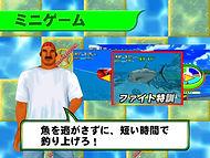 Sega Marine Fishing mini jeux menu.jpg