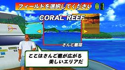 Sega Marine Fishing Arcade choix des niv