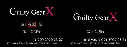Guilty Gear X dreamcast version différen