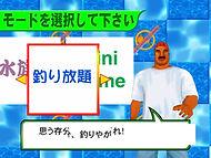 Sega Marine Fishing Original Menu protot