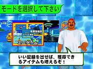 Sega Marine Fishing menu original.jpg