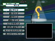 Sega Marine Fishing Aquarium menu protot