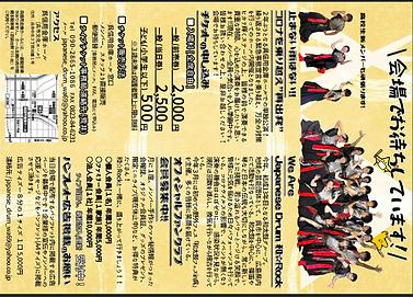 LIVE2021_omote.PNG