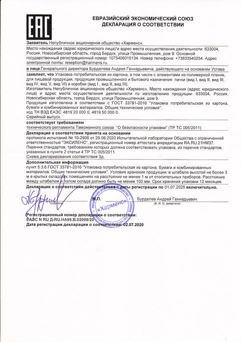 Декларация от 02.07.2020..jpg
