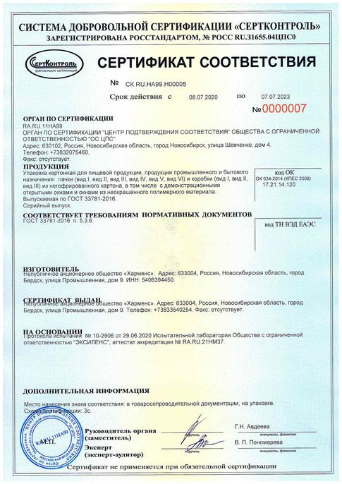 Сертификат по ГОСТ 33781-2016 от 08.07.2