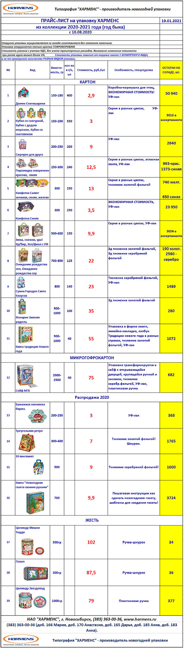 rasprodazha2020-11.jpg