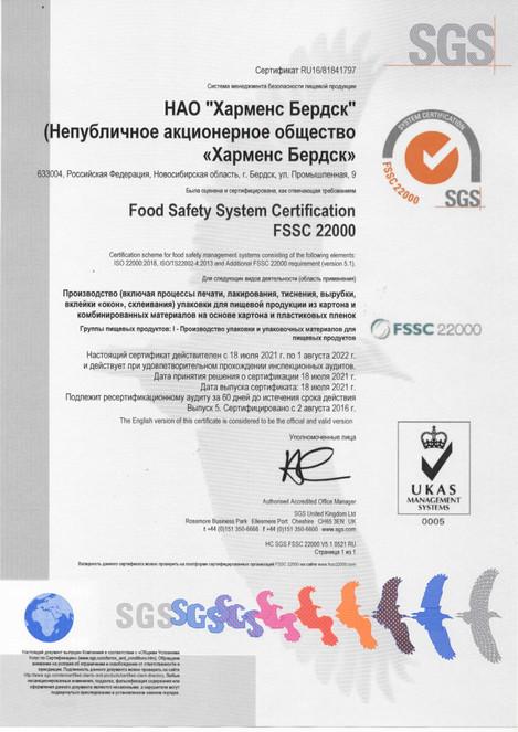 FSSC22000(21.07.21)1.jpg