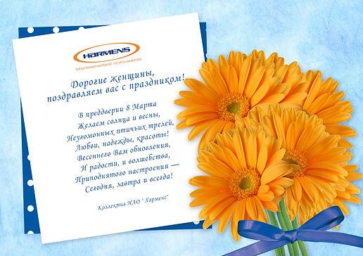 НГ открытка Харменс2.jpg