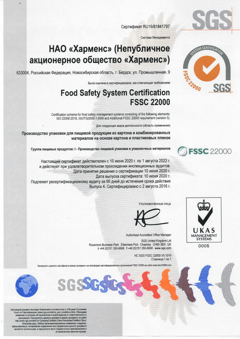 Certificate_Harmens_FSSC 2020_pages-to-j