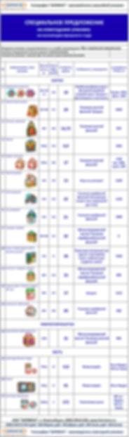 rasprodazha2020-7.jpg