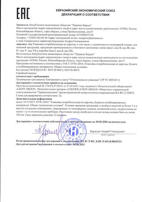 Декларация соответствия ТР ТС от 03.06.2
