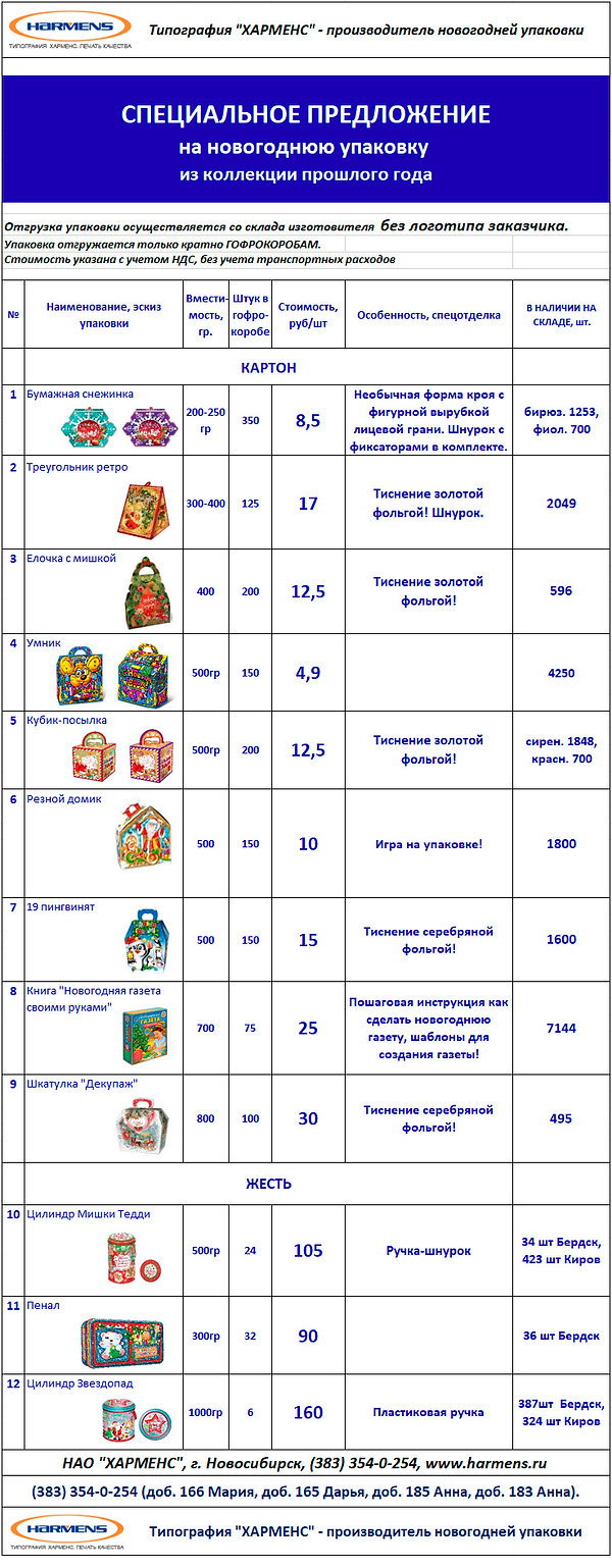 rasprodazha2020-9.jpg