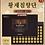 Thumbnail: Nonghyeup Hansamin Chimhyangdang 60pcs
