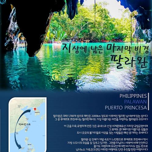 CLBcoin tour Palawan 3nights 5days