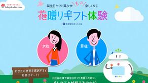 【日比谷花壇】花贈りギフト体験
