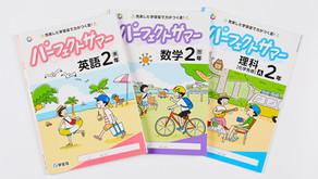 中学1・2年 夏休み用教材 パーフェクトサマー 5教科分表紙イラスト (学宝社)