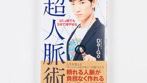 【マキノ出版】メンタリストDaiGo (著) コミュ障でも5分で増やせる超人脈術