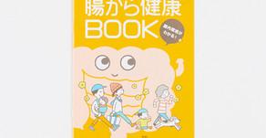 腸から健康BOOK (ビオフェルミン製薬)