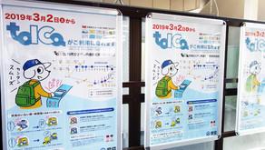 【愛知環状鉄道】ICカードポスター