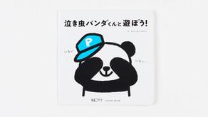 ひよこクラブ 2020年 7、8月合併号付録 絵本 泣き虫パンダくんと遊ぼう!