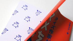 【飛鳥新社】クイズ作家が教える「マメちく」の本