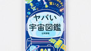 【青春出版社】元JAXA研究員も驚いた!ヤバい「宇宙図鑑」