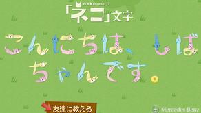 【メルセデス・ベンツ】ネコ文字