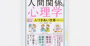 人間関係の心理学 心理学社 浮谷秀一 監修 (metes-publishing )