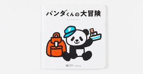 ひよこクラブ 2月号 絵本「パンダくんの大冒険」