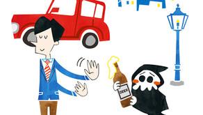 【JA共済】サヨナラ!飲酒運転 広告