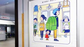 愛知環状鉄道 マナーポスター 2018年