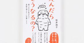 【KADOKAWA】死んだらどうなるの?