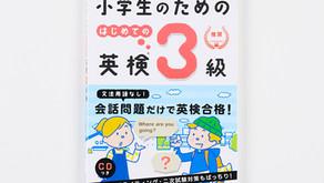 【Gakken】小学生のためのはじめての英検3級