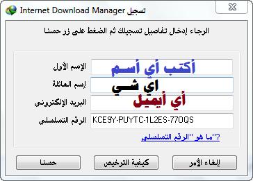 رقم تسلسلي internet download manager