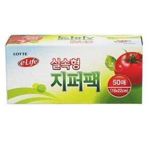 [이라이프] 롯데 실속형 지퍼백 소 18x22cm 50매
