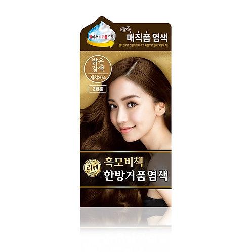 [리엔] 흑모비책 거품염색 밝은갈색