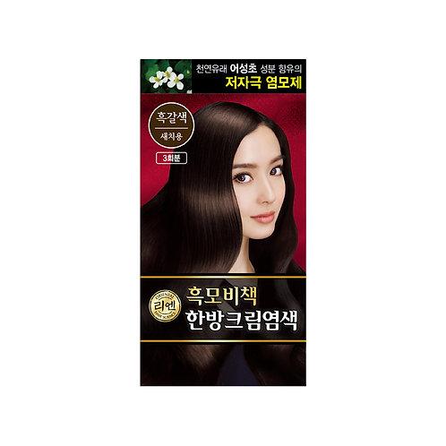 [리엔] 흑모비책 크림염색 흑갈색