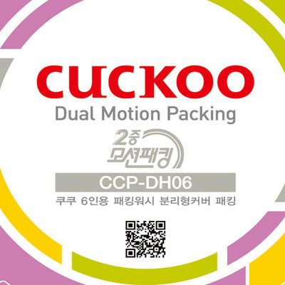 쿠쿠 압력밥솥 6인용 이중모션 고무패킹 CCP-DH06