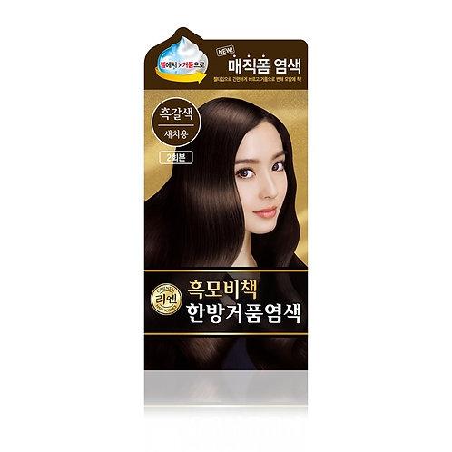 [리엔] 흑모비책 거품염색 흑갈색