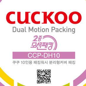 쿠쿠 압력밥솥 10인용 이중모션 고무패킹 CCP-DH10