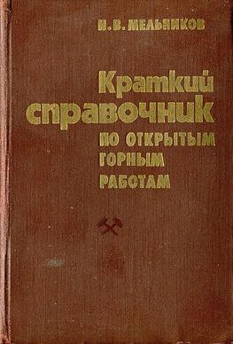 Мельников.jpg
