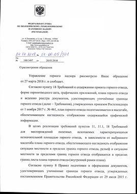 Granitsy_gornogo_otvoda_Страница_1.jpg
