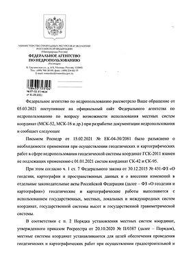 Pismo_Rosnedr_ot_31_03_2021_g_N_EP-02-37
