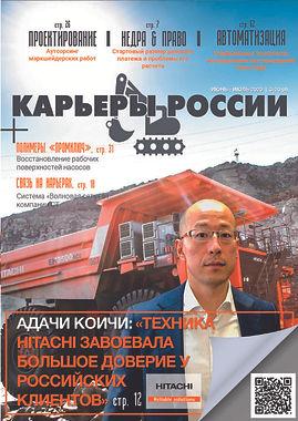 Карьеры России, июнь-июль 2020 (ВЫЧИТКА)