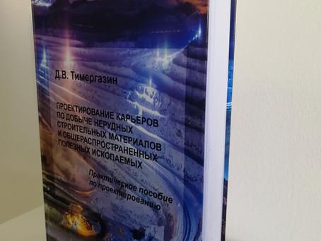 """Практическое пособие """"Проектирование карьеров нерудных материалов"""""""