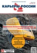 Карьеры России. Выпуск 1-20 (2)_Страница