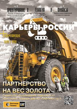 Карьеры России, Октябрь 2020 (5-20)_Стра